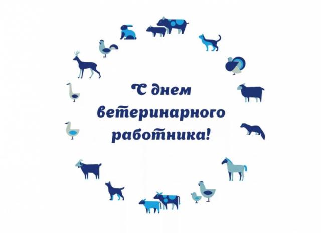 """КП """"Центр обращения с животными"""" поздравляет с Днем работников ветеринарной медицины!"""