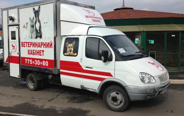 """КП """"Центр обращения с животными"""" приглашает владельцев животных, живущих в центре Харькова, посетить передвижной ветеринарный кабинет"""