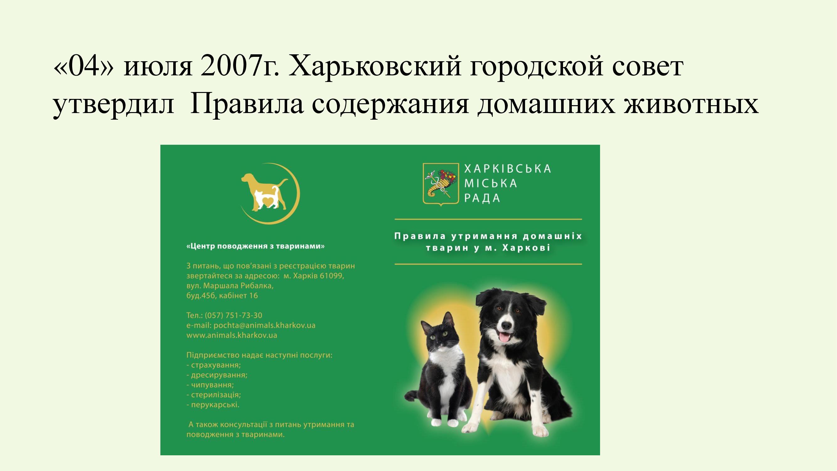 Правила содержания домашних животных. Ответственность за нарушение правил