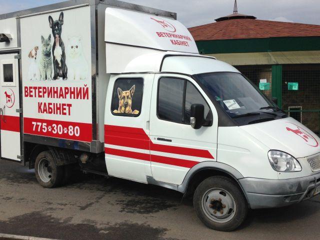передвижные ветеринарные кабинеты в Харькове