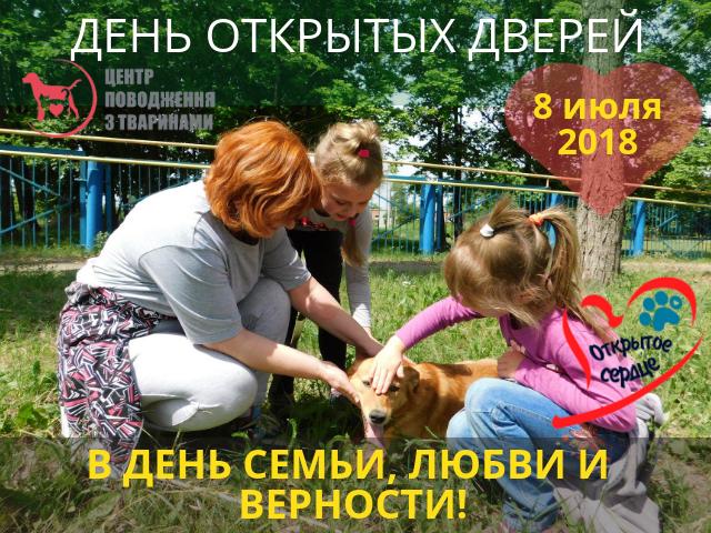 Приглашаем харьковчан провести День семьи в Центре содержания бездомных животных