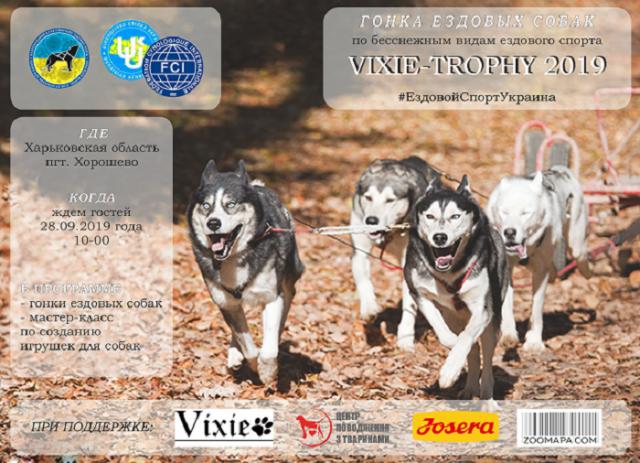 """КП """"Центр обращения с животными"""" приглашает на гонки ездовых собак по бесснежным видам ездового спорта Vixie-Trophy 2019!"""