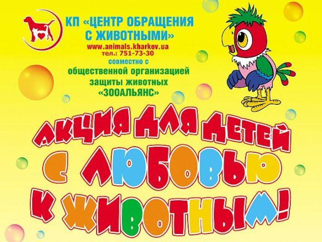 Акция для детей от КП Центр обращения с животными Харьков