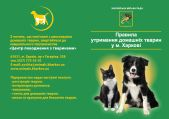 Rules of keeping Pets in Kharkiv