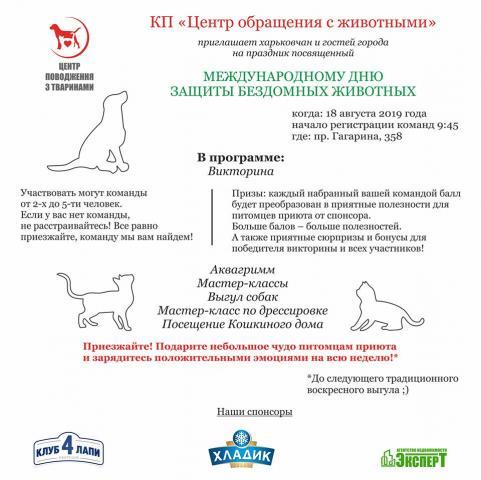 КП Центр обращения с животными приглашает на праздник, посвященный Дню бездомных животных