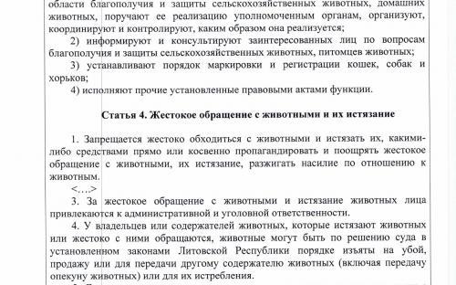 Закон Литовской Республики о благополучии и защите животных