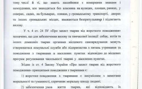 Научно-правовой вывод Национального юридического университета им. Ярослава Мудрого