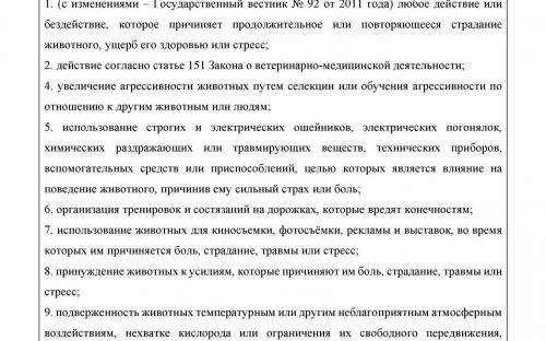 """Закон Республики Болгарии """"О защите животных"""". Налог на собак"""
