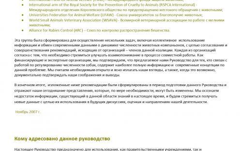 Международная коалиция по регулированию численности животных - компаньонов человека ICAM Руководство по гуманному регулированию численности собак