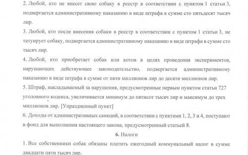 """Рамочный Закон Итальянской Республики """"О домашних животных и о профилактике бродяжничества"""""""
