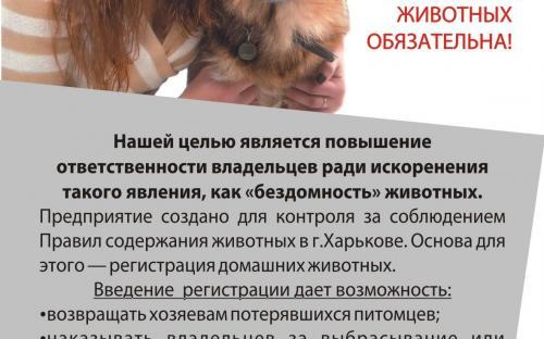 Центр обращения с животными