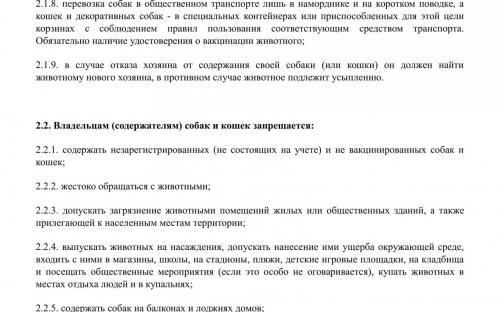 ЗаконодательствоЗаконодательство Латвийской Республики в сфере обращения домашних животных
