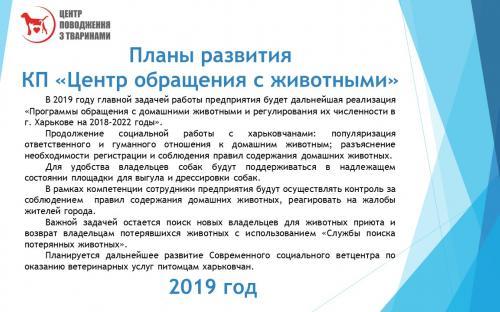 """Отчет о результатах деятельности КП """"Центр обращения с животными"""" за 2018 год"""