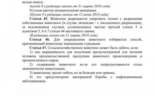Законодательство Латвийской Республики в сфере обращения домашних животных
