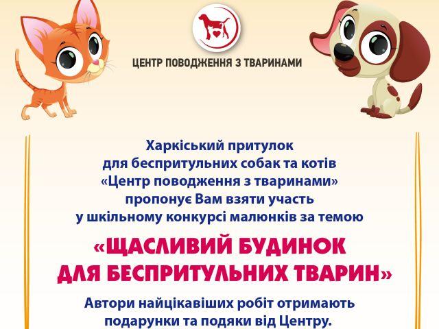 """КП """"Центр обращение с животными"""" Решили провести красивую и увлекательную пиар акцию."""