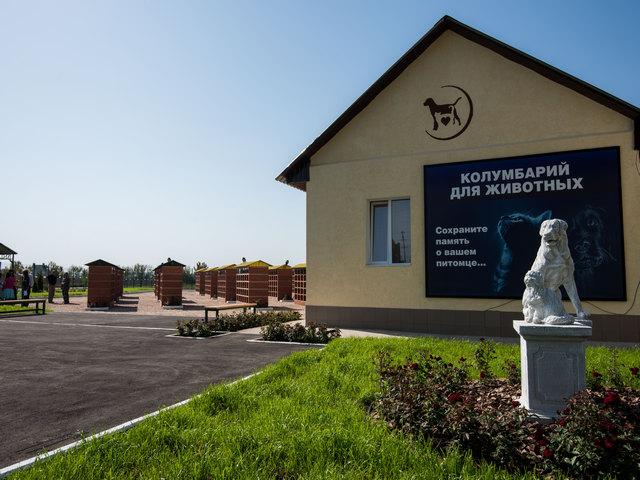 Более 500 харьковчан воспользовались ритуальными услугами колумбария Центра обращения с животными
