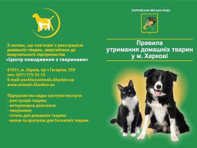 Открылся Центр обращения с животными