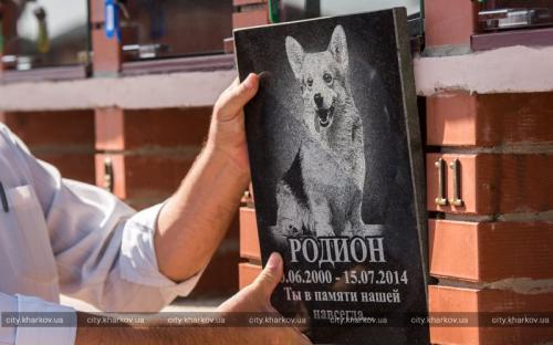 В Харькове открыли колумбарий для животных