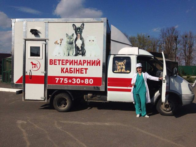 В Харькове начали работать передвижные ветеринарные кабинеты